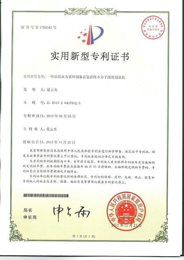 专利证书01 - 副本 - 副本
